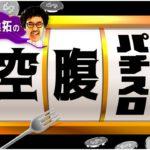 【空腹パチスロ】第3回 木村魚拓 中武一日二膳/アナザーゴッドハーデス