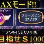 【エンパイアカジノ生活3日目】セーラームーン風スロットで高額配当の瞬間!目指せ10万円!
