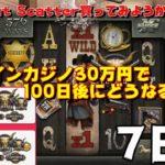 オンラインカジノ30万円で100日後にどうなるか!?【Casinoin7日目】ノニコムオンカジLIVE