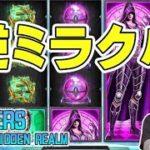 【オンラインカジノ】奇跡!?3種類のフリーゲームで大金獲得!?【レイダースオブザヒドゥンリールム】<vol.238>