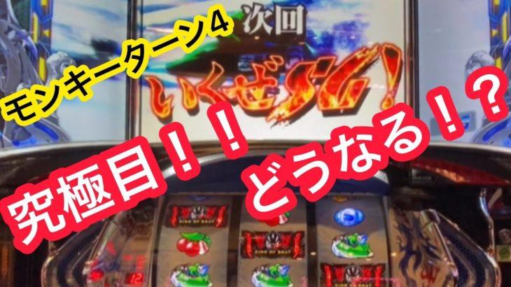 新台パチスロ【モンキーターン4】究極目の威力はいかに!?