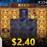 【エンパイアカジノ生活4日目】新台ロビンフット系スロットで一発利益確定!