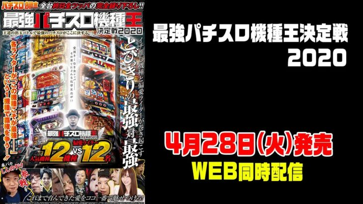 【4月28日発売】最強パチスロ機種王決定戦2020