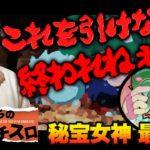 【俺たちのパチスロ】秘宝伝 封じられた女神(4/4)【LIVE配信】