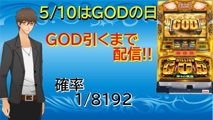 【パチスロ配信】5/10ゴッドの日に凱旋でGODを引くまで配信!!【伊坂依琴/新人Vtuber】