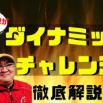 【田倉の予想】5月12日川崎競馬 ダイナミックチャレンジ 徹底解説!