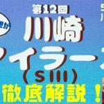 【田倉の予想】5月13日川崎競馬 第12回 川崎マイラーズ(SIII) 徹底解説!