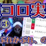 競馬実践・③5/17複勝ころがし勝負!