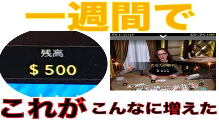 オンラインカジノで5万が合計で18マンぐらいまで!#ゆうマンチャンネル