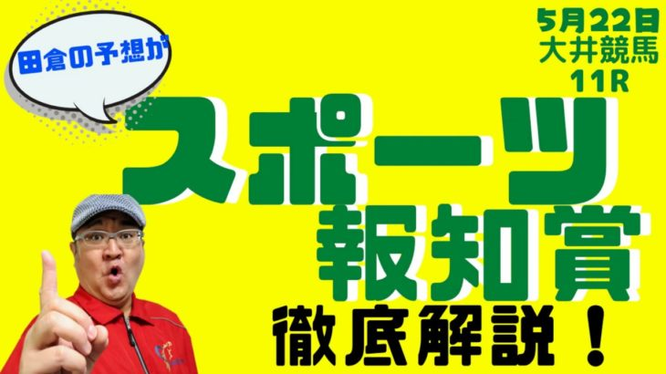 【田倉の予想】5月22日大井競馬 スポーツ報知賞 徹底解説!