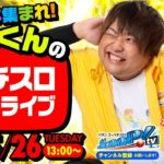 【5/26(火)13時~開始予定!】【生放送#10】もっくんのパチスロYoutubeライブ