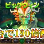 【エンパイアカジノ生活6日目】新台のドラゴン系スロット&バカラで稼ぐ!【オンラインカジノ】