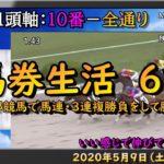 「競馬でご飯が食べたい…」 【馬券生活  6話】京都競馬で馬連1点1000円勝負・3連複軸一頭全流し勝負などをして勝つことができるのか?? 【 GOLD TV    MASA 】【  競馬  】