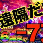 6号機【新鬼武者】設定456で−7万円!アフロさんの稼働日記#24