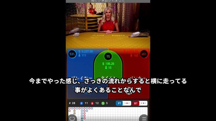 【ベラジョンカジノ評判】ライブカジノリアルマネープレイ動画7日目