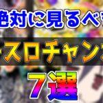 超激アツのオススメパチスロチャンネル7選【江田島 いむちゃんねる ペカるTVなど】