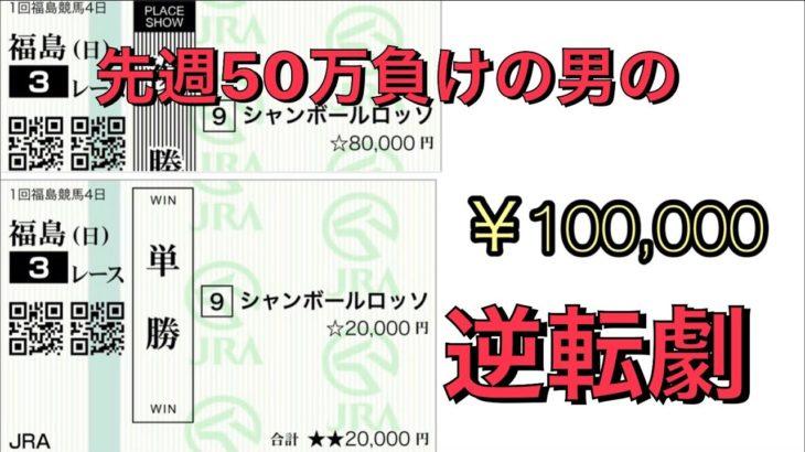 (競馬生活)#9 50万負けを取り返す