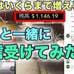 【バカラ】オンラインカジノを友達と一緒にやってみた!Baccarat I played online casino with my friends!
