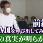 【COMI復活】い〇チャンネル脱退の真実が明らかに!?【前編】