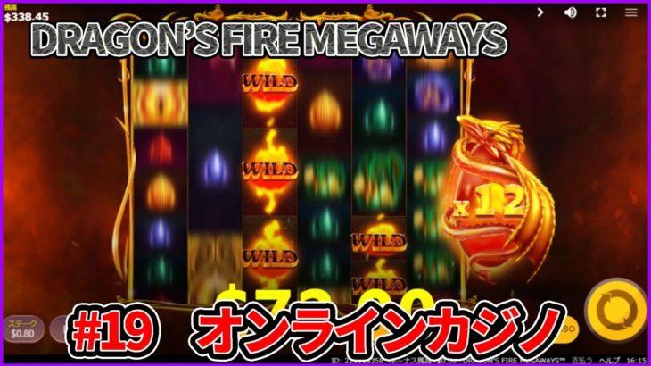 DRAGON'S FIRE MEGWAYSがやっぱり楽しい【ベラジョンカジノ】