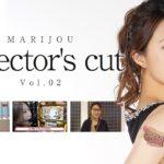 マリ嬢 ~Director's cut Vol.02~【未公開シーン満載のディレクターズカット版/後半】