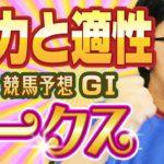【G1競馬予想】 2020 オークス 実力の証明!!