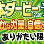 【G1競馬予想】 2020 日本ダービー 無観客でも歴史は続く