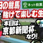 【生放送】京都新聞杯(G2)賭けて楽しむ生放送!!【競馬】