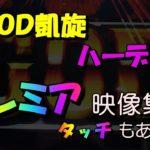 【パチスロ】GOD凱旋&ハーデス プレミア演出集!! モノクロGODや万枚確定BGMのタッチもあるよ!!