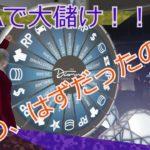 【GTA5】メンバーとカジノで大儲けじゃい!