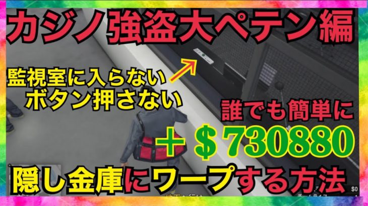 【GTA5カジノ強盗大ペテン師】超簡単+$730880 監視室に入らずに隠し金庫に行く方法‼️