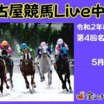 名古屋競馬Live中継 R02.05.15