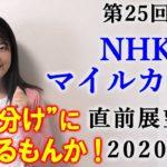 【競馬】NHKマイルカップ 2020 直前展望(お手馬を取られた悔しさを力に!) ヨーコヨソー