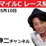 NHKマイルカップ 2020 藤田伸二チャンネル 14回目 【競馬ライブ・競馬予想】