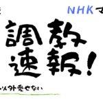 【競馬予想】NHKマイルカップ 2020 〜最終追い切り評価BEST5・前傾ラップが得意な馬を抜粋〜