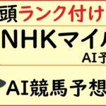 【NHKマイルカップ2020】AIによる競馬予想してみた
