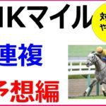 NHKマイルC 2020 競馬予想 厳選穴馬3頭と人気馬診断
