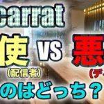 【オンラインカジノ】バカラで天使と悪魔が大暴れ!どっちが勝つのか?Online Casino Baccarat Angel and devil rampage! Will you win?