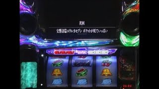 パチスロ フリーズ集 サミー編 PART2