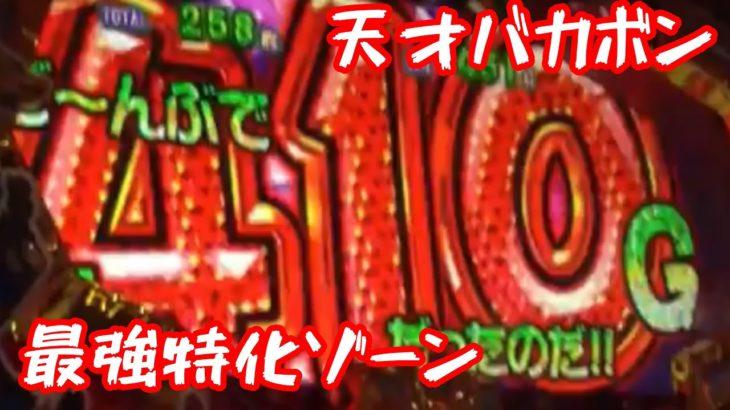 【パチスロ天才バカボン】ハチャメチャRUSH中 超上乗せ特化ゾーン「メチャメチャモード」 [パチスロ スロット 万枚 フリーズ 2020 プレミア PV 試打 実践  懐台 事故 BGM]