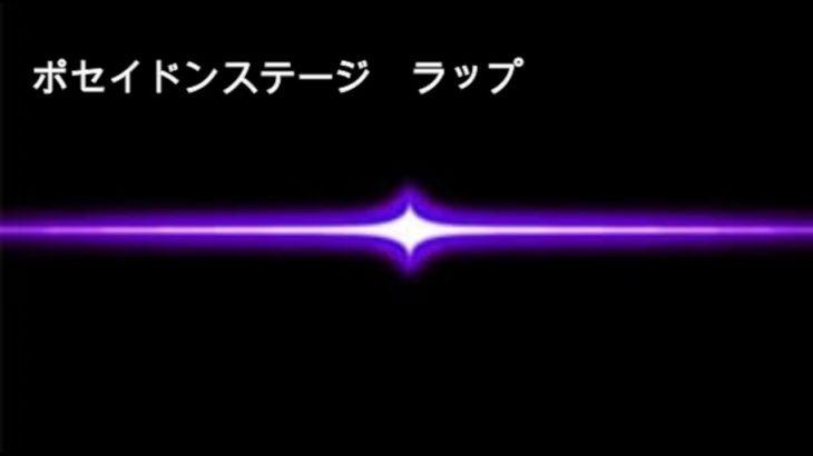 【パチスロ ミリオンゴット~神々の凱旋~】 ポセイドンステージRap