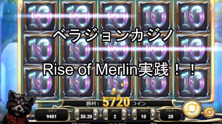 【オンラインカジノ】【ベラジョンカジノ】Rise of Merlinスロット実践!!