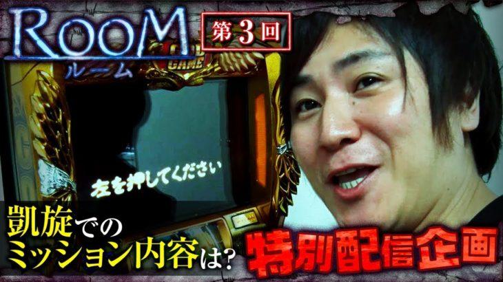 《特別配信企画》RooM 第3回【ミリオンゴッド‐神々の凱旋‐】《コウタロー》[ジャンバリ.TV][パチスロ][スロット]