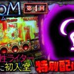 《特別配信企画》RooM 第4回【ミリオンゴッド‐神々の凱旋‐】[ジャンバリ.TV][パチスロ][スロット]