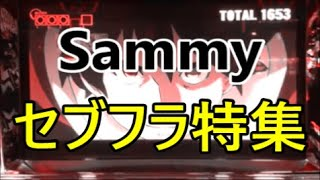 【パチスロ】サミー機種のセブフラ特集【Sammy】