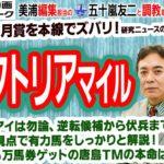 【競馬ブック】ヴィクトリアマイル 予想【TMトーク】(美浦)