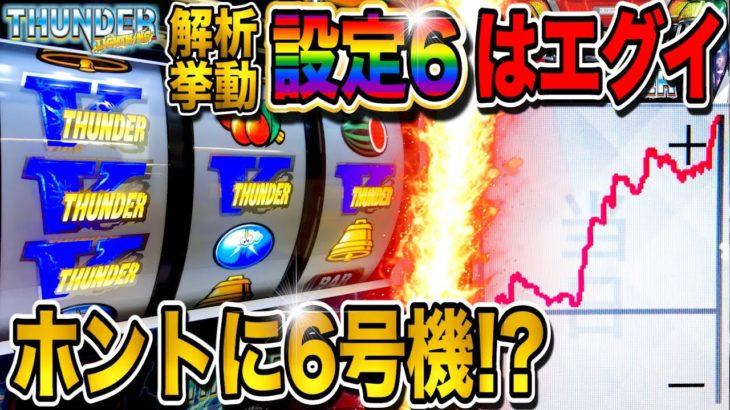 【サンダーVライトニング】「6号機のAタイプの出方が異常!? 謎連・1G連もあるよ♪」【新台】【設定6】【サンダー】【パチスロ】【あすパチ】