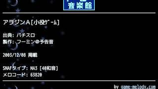 アラジンA[小役ゲーム] (パチスロ) by フーミン@予告音   ゲーム音楽館☆