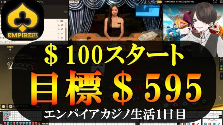 オンラインカジノのライブバカラinマカオで副業生活1日目【目指せプロギャンブラー】
