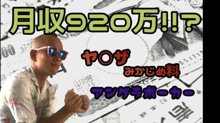 【摘発】闇カジノ。どれくらい儲かる!?【ポーカー】